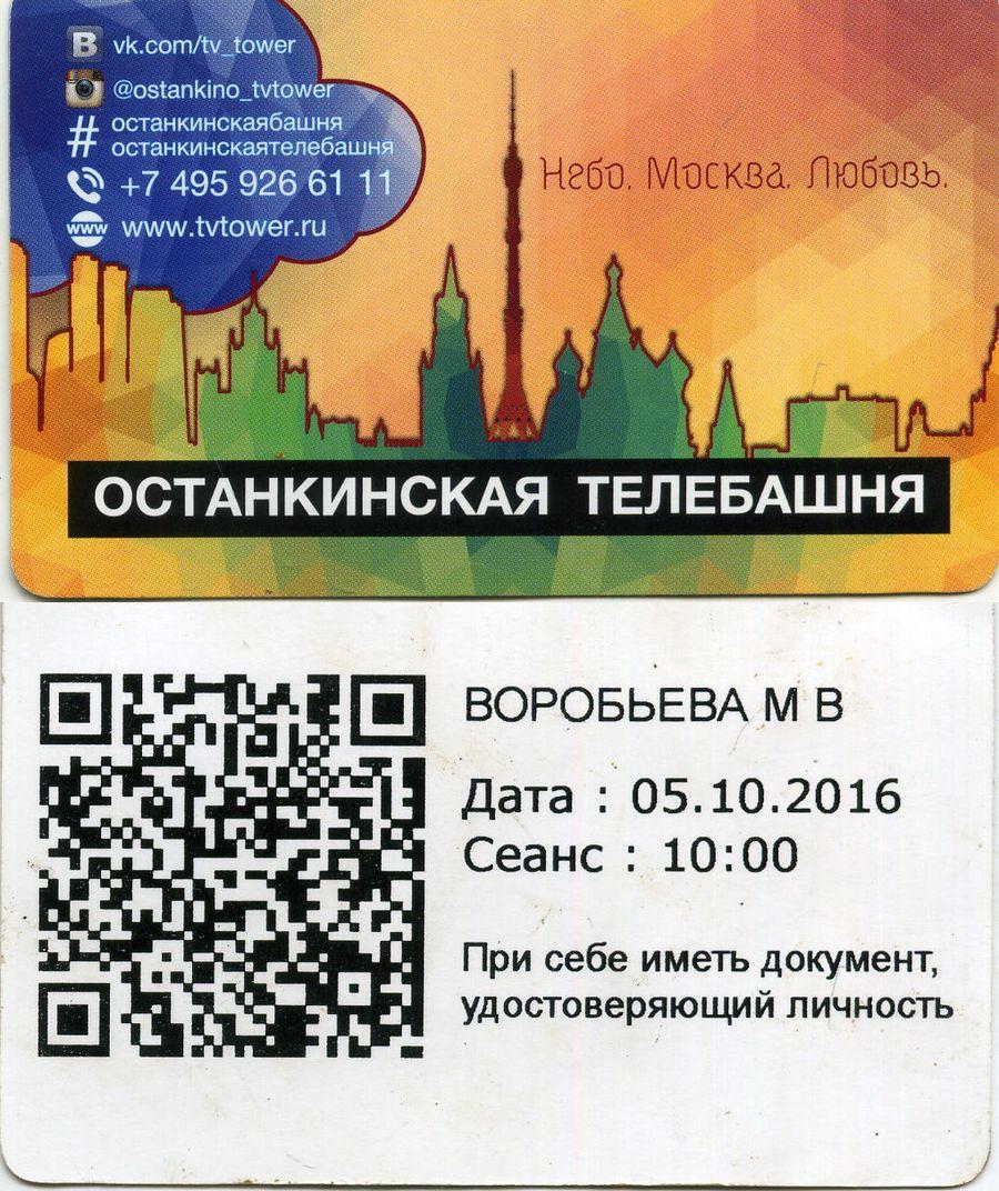 Билеты в останкинскую башню в подарок