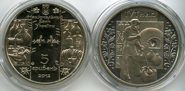 Монета 5 гривен 2012 года гутник