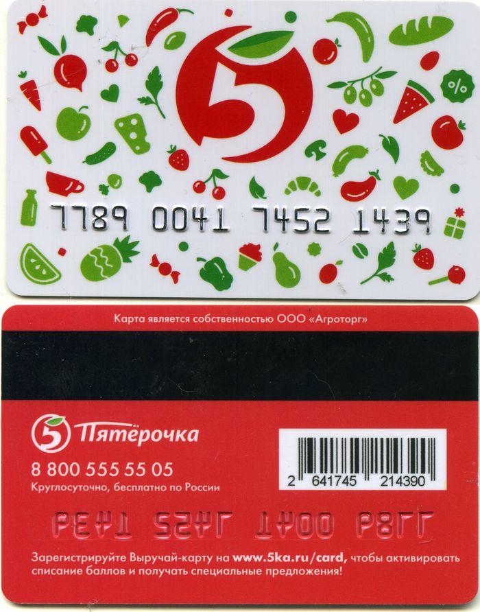5 Карточка Магазин